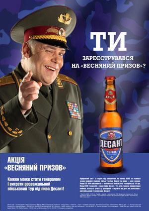 """Сильное пиво  """"Десант """" объявляет набор в доблестные Пивные Войска Украины."""